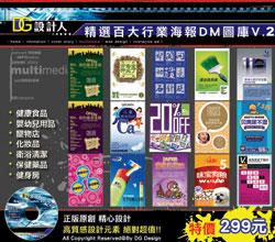 精選百大行業海報DM圖庫 V.2