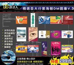 精選百大行業海報DM圖庫 V.3