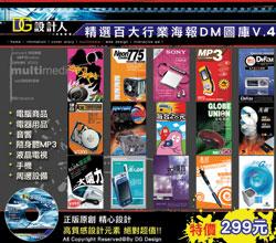 精選百大行業海報DM圖庫 V.4