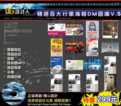 精選百大行業海報DM圖庫 V.5
