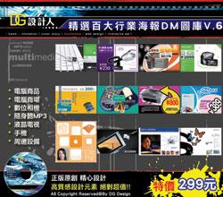 精選百大行業海報DM圖庫 V.6