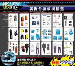 ★廣告包裝板模精選