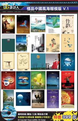 ★極品中國風海報模版 V.1