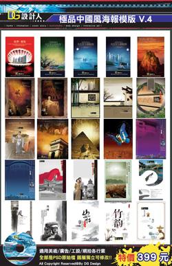 ★極品中國風海報模版 V.4