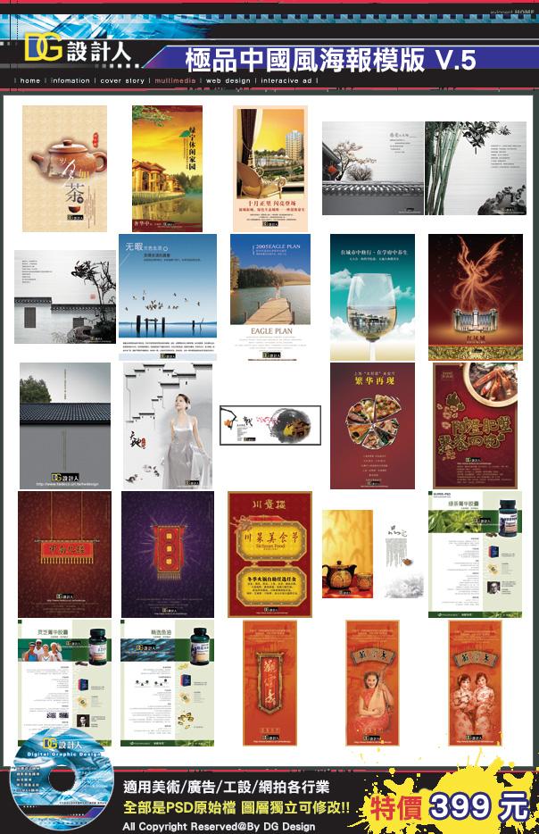 ★[DG設計人正版原創圖庫]★極品中國風海報模版 V.5★