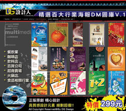 精選百大行業海報DM圖庫 V.1