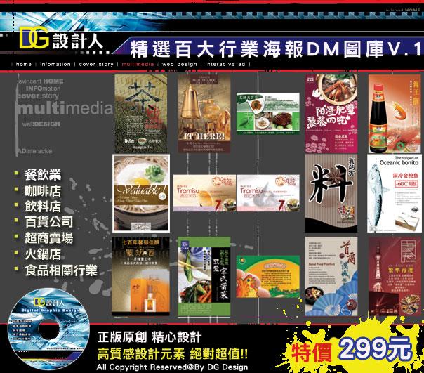 ★[DG設計人原創圖庫]★精選百大行業海報DM圖庫V.1★