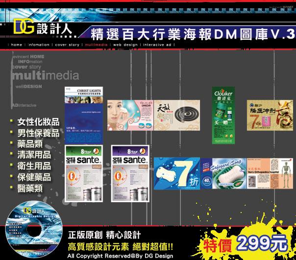 ★[DG設計人原創圖庫]★精選百大行業海報DM圖庫V.3★