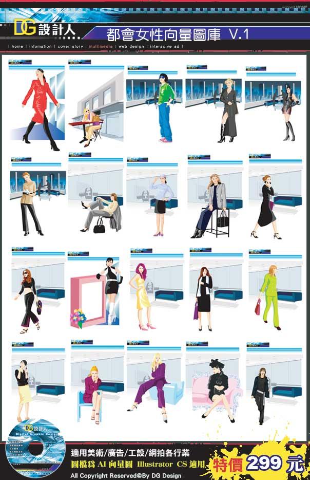★[DG設計人正版原創圖庫]★都會女性時尚向量圖庫V.1★