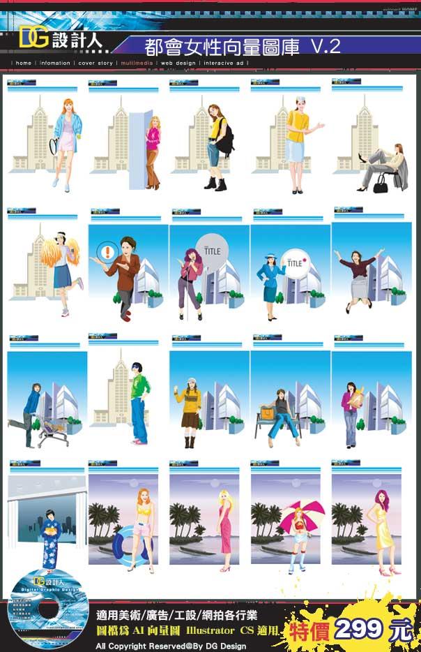 ★[DG設計人正版原創圖庫]★都會女性時尚向量圖庫V.2★