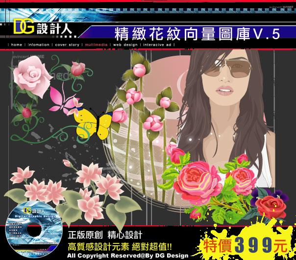 ★[DG設計人正版原創圖庫]★精緻花紋向量圖庫V.5★