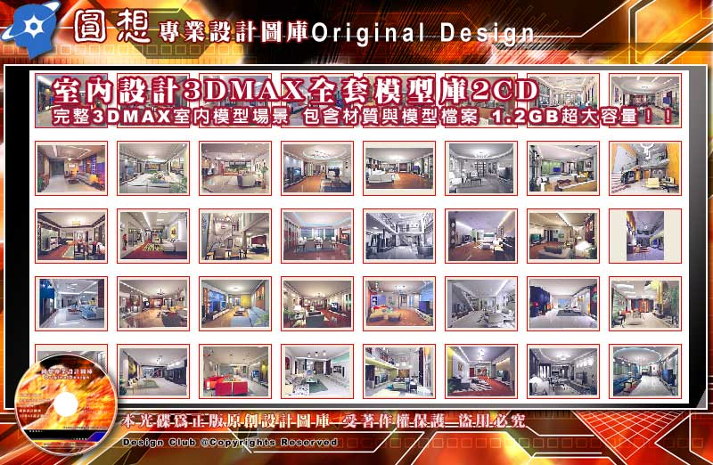 室內設計3DMAX全套場景模型庫