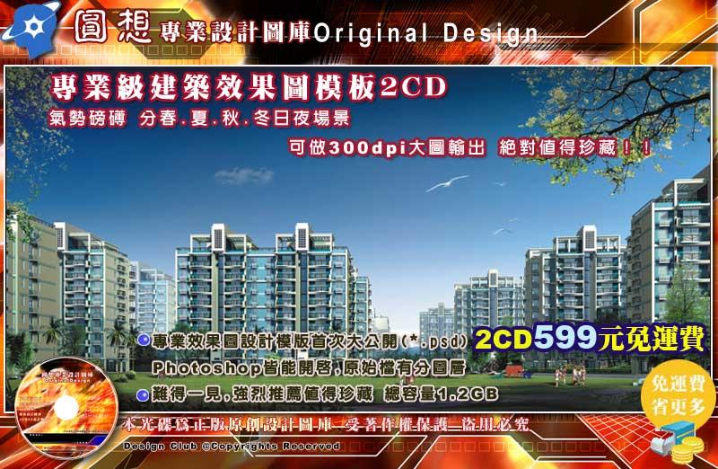 ★專業級建築效果圖模版2CD★