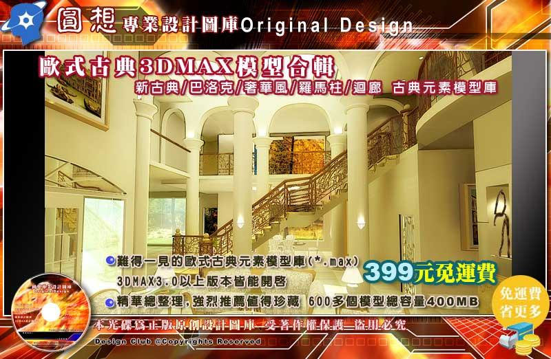 ★歐式古典3DMAX模型庫 ★