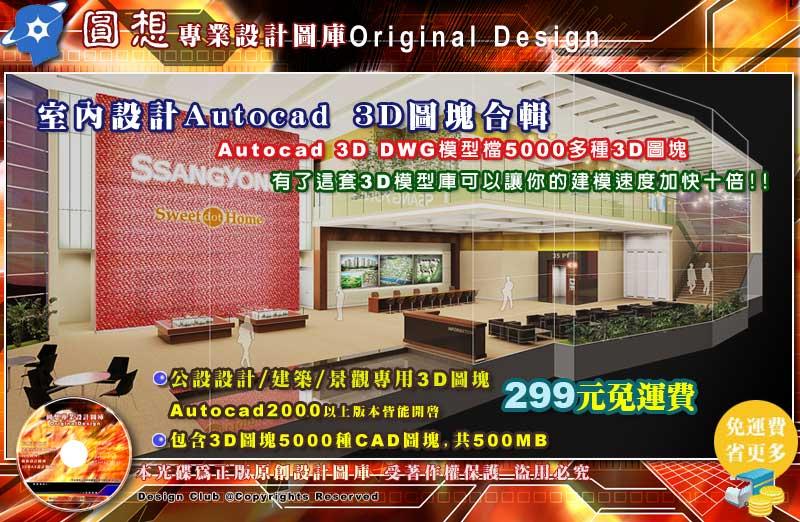 室內設計Autocad 3D圖塊