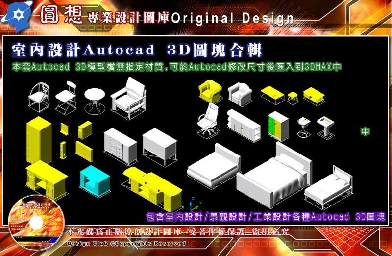 室內設計Autocad 3D圖塊  2