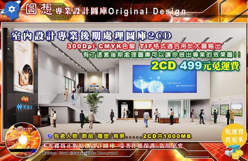 室內設計專業後期處理圖庫2CD
