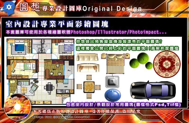 室內設計平面彩繪圖塊  2
