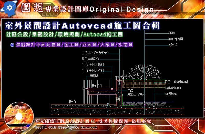 室外景觀設計Autocad施工圖合輯