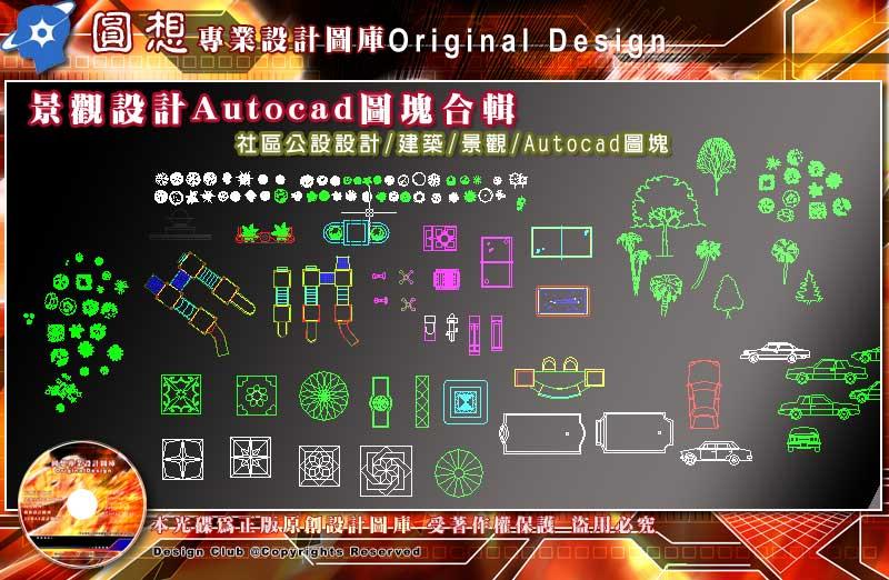 景觀設計Autocad 2D圖塊合輯 2