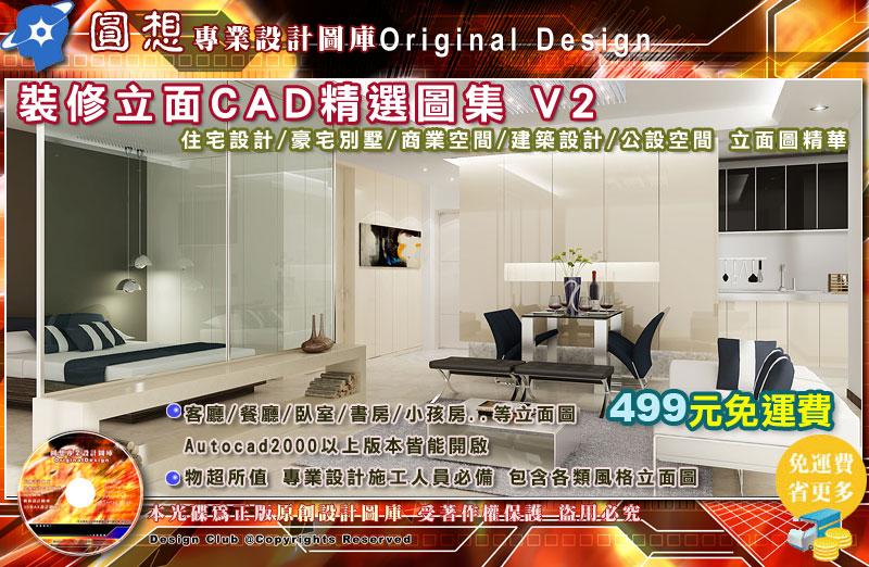 裝修立面CAD精選圖集 V2