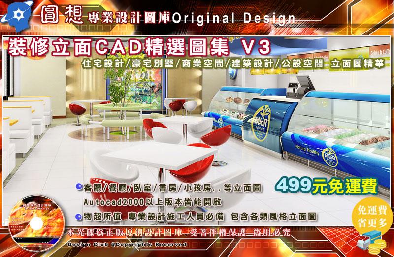裝修立面CAD精選圖集 V3