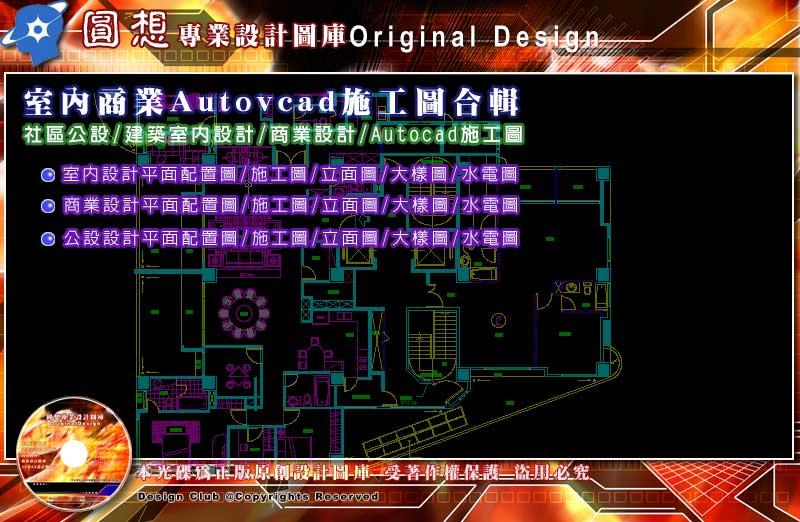 室內設計Autocad施工圖合輯  2